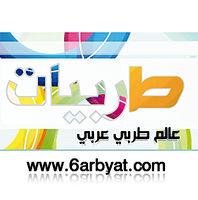6arbyat_nancy_3jrm_117.mp3