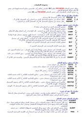 مجموعة التعليمات.doc