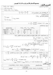 الحل النموذجي لامتحان الفيزياء شعبة العلوم التجريبية .doc