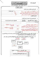 عناصر الإجابة.docx