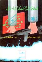 MilitaryCivilRelations in Israel.pdf