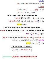 شرح مفصل لكيفية حل متراجحة مع تمثيلها بيانيا : g_online.JPG
