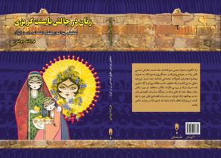 زنان در چالش با سنت گریزی 1 - فرزانه دوانی.pdf