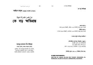 3. who is more losser কে বড় ক্ষতিগ্রস্ত by Abdur Rajjak.pdf