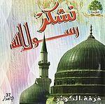 ألبوم نشكر رسول الله الشريط img015.jpg