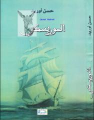 حسن أوريد - الموريسكي.pdf