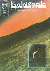 علم وتكنولوجيا-العدد7-السنة2-1987.cbr