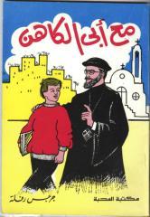 مع ابى الكاهن -جرجس رفلة.pdf