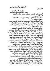 التفاؤل والتشاؤم فى الإسلام.docx