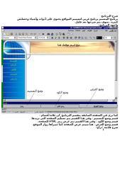 شرح البرنامج المصمم.doc