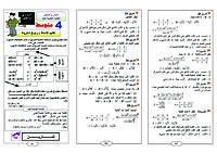 سلسلة من التمارين و الواجبات المنزلية للاستعداد الجيد للفصل المقبل وشهادة التعليم المتوسط - رياضيات - 28_EXER_NACHRECRE_SC