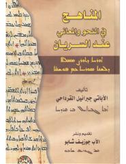 cardahi - syriac syntax and rhetoric.pdf