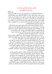 (02) تحذير من الدور الإيراني وتذكير به.doc