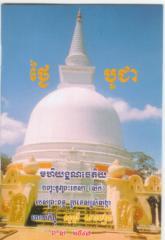 ThNgai_BoChea.pdf