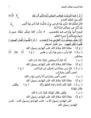 فما التزمت - صلاة الله - منوعات.doc