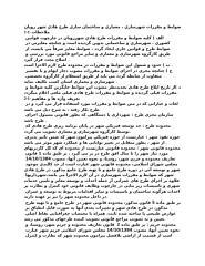 ضوابط و مقررات شهرسازي.docx