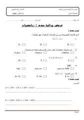 فرض_مراقبة_عدد1-2008--2009-الاستاذ_رشاد_المنصر.pdf
