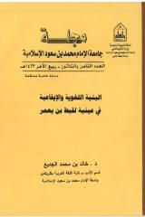 البنية اللغوية والإيقاعية في عينية لقيط بن يعمر.pdf