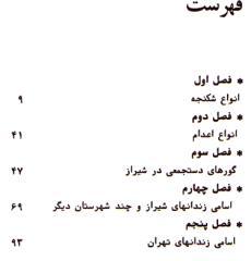 شکنجه.pdf