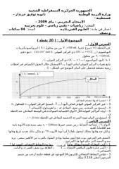 باكلوريا تجريبية لامتحان شهادة البكالوريا ماي 2009 علوم تجريبية تقني رياضي رياضيات.doc