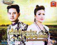 07-Soniya Tha Bong Chhop Pro Jan Teat Hoy-(Khem).mp3