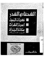 الشيخ الشعراوي  القضاء والقدر - معجزات الرسول.pdf