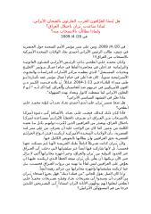 (11) هل يُنبئنا العرَّافون العرب.doc