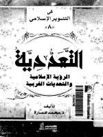 التعددية : الرؤية الإسلامية والتحديات الغربية