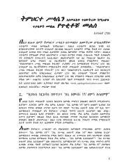 faq_about_trinity.pdf
