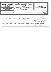 islam juin 5 emea.doc