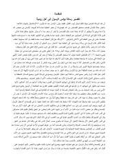 رسالة رومية - بنيامين بنكرتن.pdf