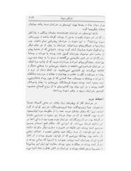دو قرن سکوت 2- دکتر عبدالحسین زرین کوب.pdf